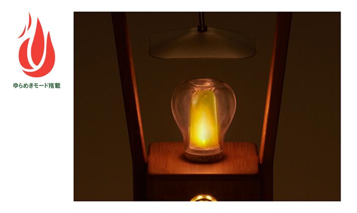 ロウソクのようにゆらゆらとゆらめく灯りで、癒しの空間に
