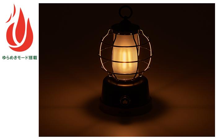 ロウソクのようにゆらめく灯りで癒しの空間に