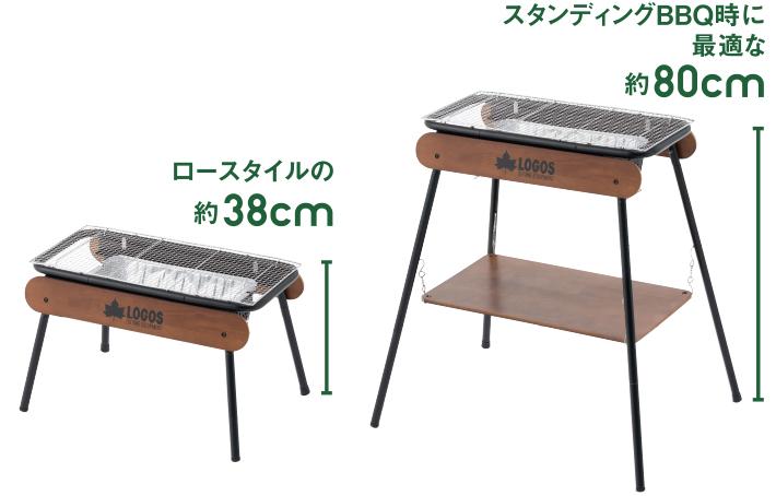 スタンディングBBQに最適な高さ80cm!高さ2段階調節可能!