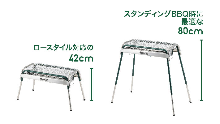 スタンディングBBQに最適な高さ80cm、高さ2段階調節可能!
