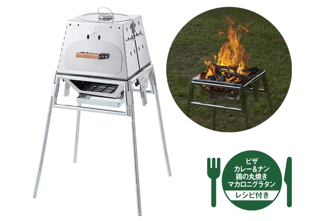 遮温カバーで400℃を実現!かまど&カマで同時にいろいろ料理できるスタンド型の多機能万能調理グリル