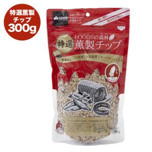LOGOSの森林 特選薫製チップ300g(ナラ)