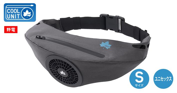 涼しさを届けるCOOLなベルト式エアコン「ボディエアコン・クールユニット」