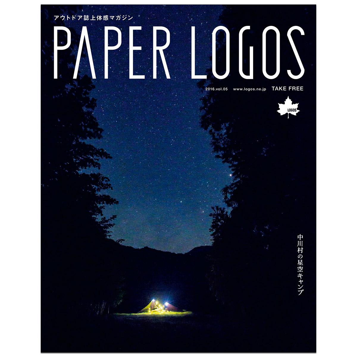 PAPER LOGOS Vol.5