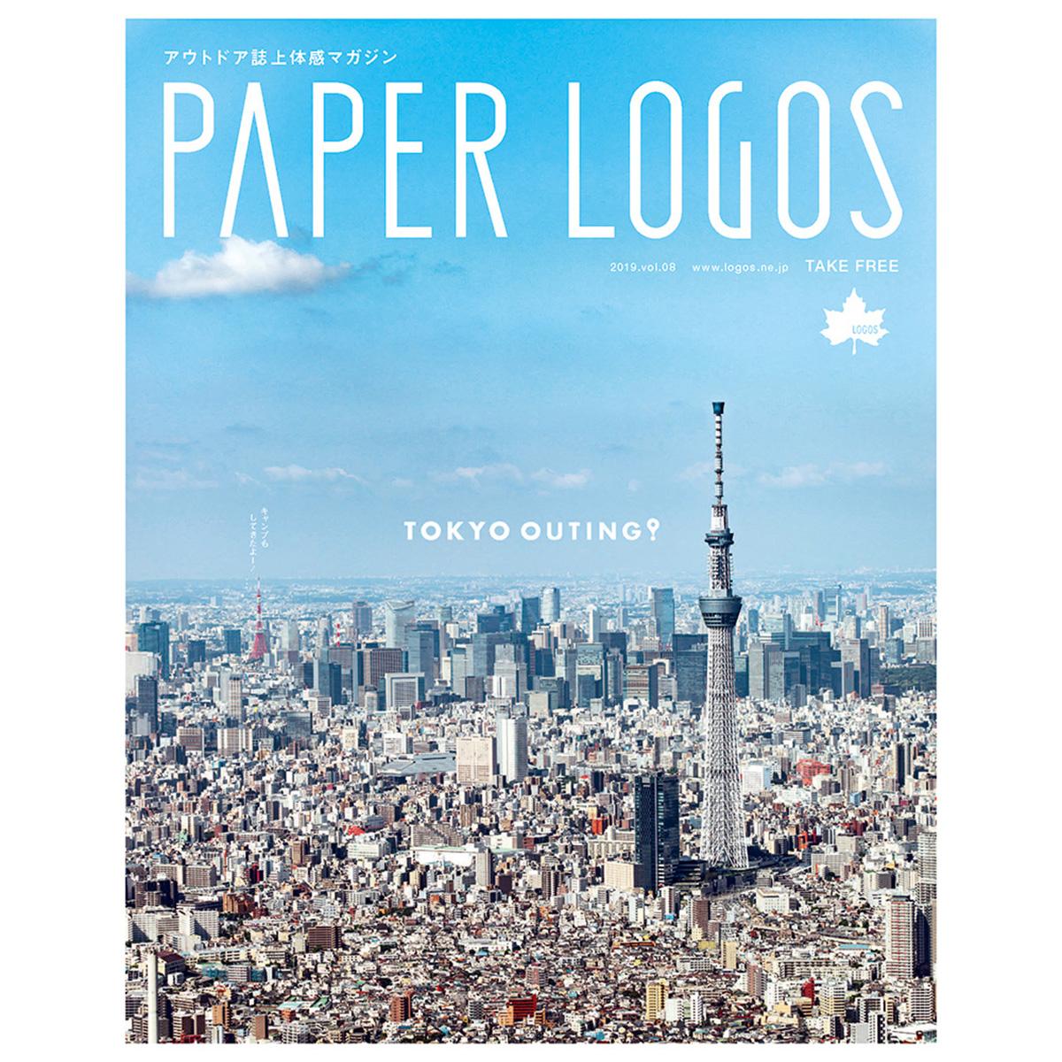 PAPER LOGOS Vol.8