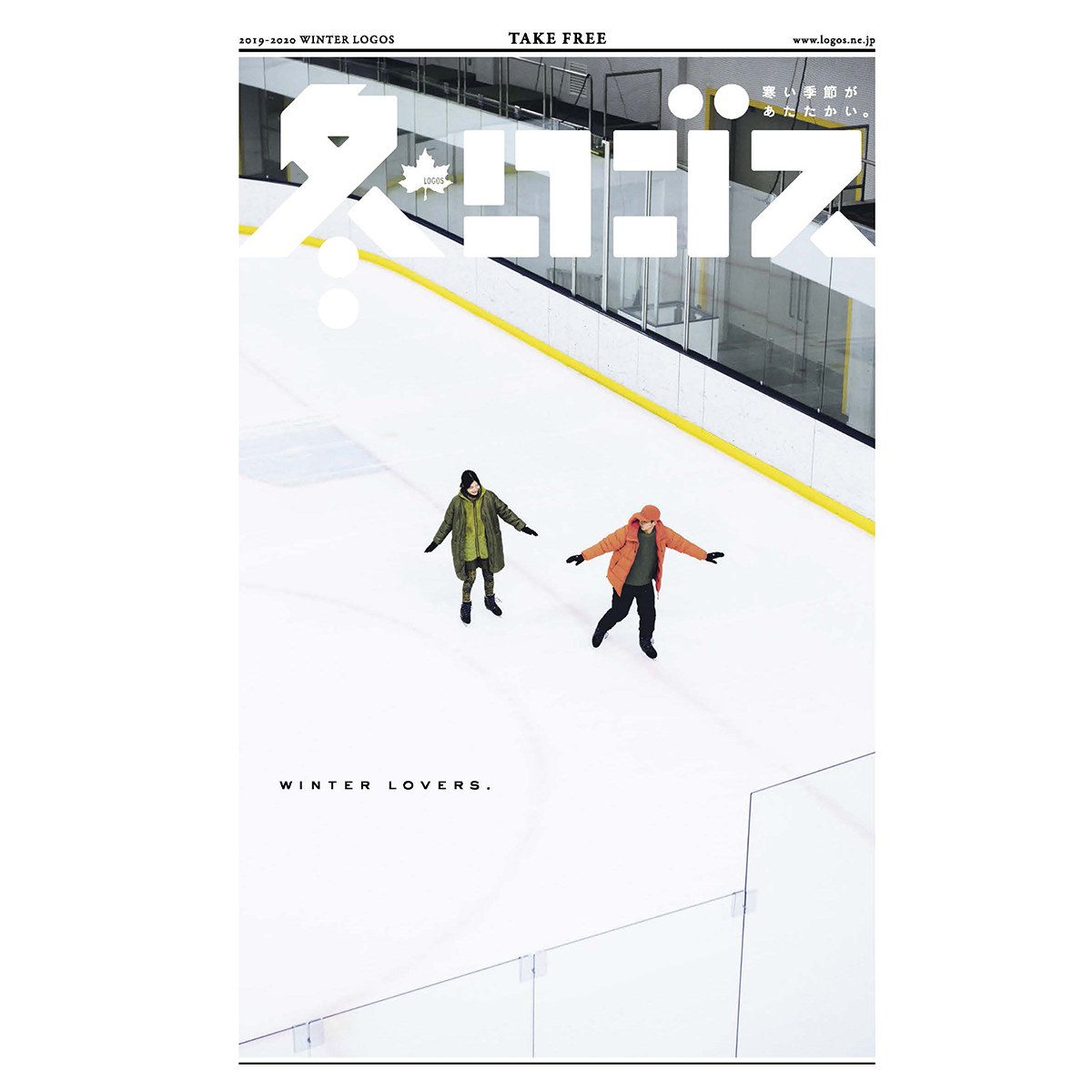 冬ロゴス Vol.7